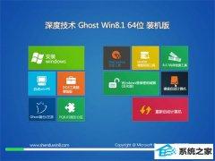 深度技术Ghost Win8.1 64位 青春装机版 2021.04