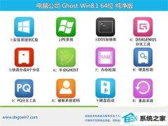 电脑公司Ghost Win8.1 64位 精英纯净版 2021.04