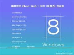 雨林木风Windows8.1 通用装机版64位 2021.06
