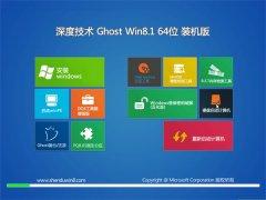 深度技术Win8.1 抢先装机版64位 2021.06