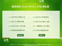 绿茶系统Ghost Win8.1 64位 典藏装机版 2021.06