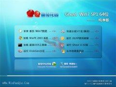 番茄花园Windows7 纯净纯净版64位 2021.06
