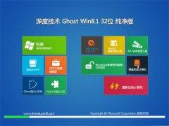 深度技术Win8.1 精简纯净版32位 2021.06