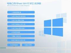 电脑公司Win10 32位 增强纯净版 2021.06