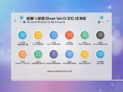 新萝卜家园Ghost Win10 32位 青年纯净版 2021.06