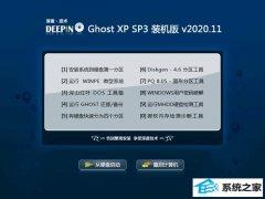 深度技术Windows xp 办公装机版 2020.11