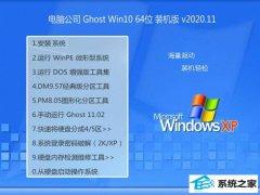 电脑公司Win10 64位 精致装机版 2020.11